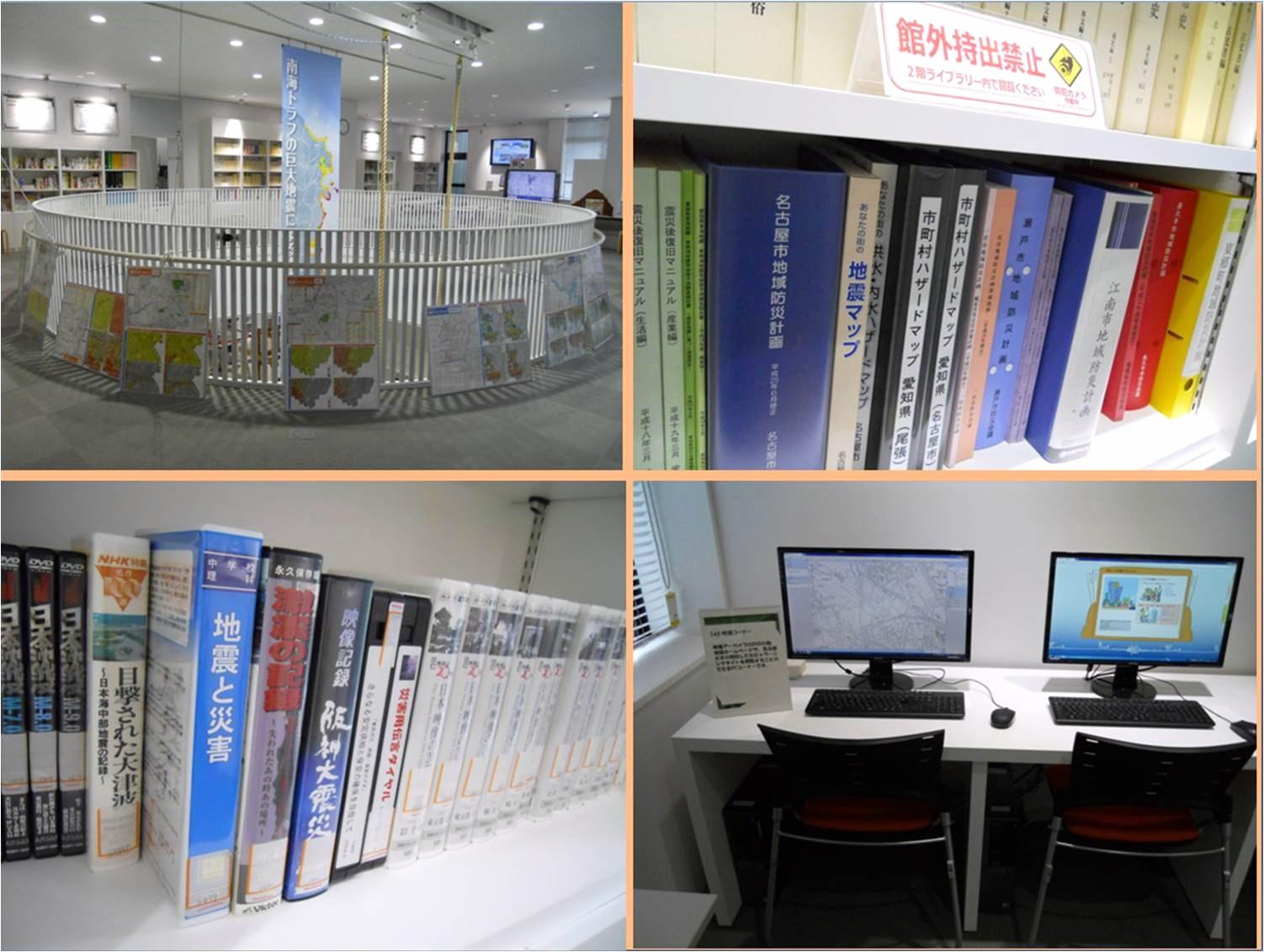 2階はライブラリーになっており、地震・災害に関する書籍や映像などの資料を閲覧することができる。このほか減災館の詳細な機能についてはホームページ内【減災館のヒミツ】に掲載されている。http://www.gensai.nagoya-u.ac.jp/?cat=16