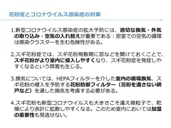 症 の と 花粉 違い コロナ 「新型コロナウイルス感染症」と「熱中症」は、症状が似ているので要注意! 新着情報 京都外国語大学・京都外国語短期大学